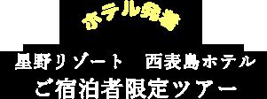 星野リゾート西表島ホテルご宿泊者限定ツアー